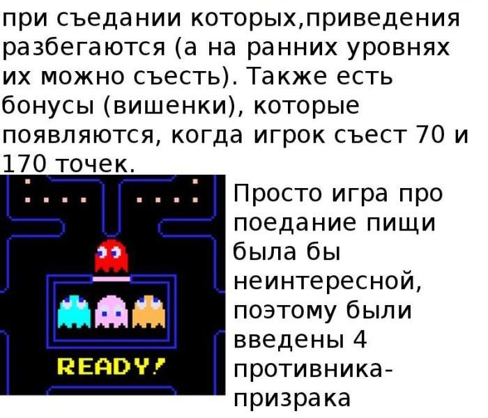 sekrety_igra_pacman_7_foto_3 (700x600, 81Kb)