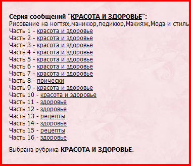 3726295_KRASOTA_I_ZDOROVE___Zapisi_v_rybrike_KRASOTA_I_ZDOROVE___Dnevnik_LySi21___LiveInternet___Rossiiskii_Servis_Onlain_Dnevnikov (378x327, 99Kb)