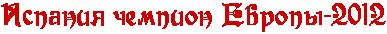 3085196_RispaniyPCempionPRevropqIF82012 (387x34, 5Kb)