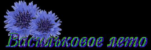3166706_an4FpXi7I (500x165, 94Kb)