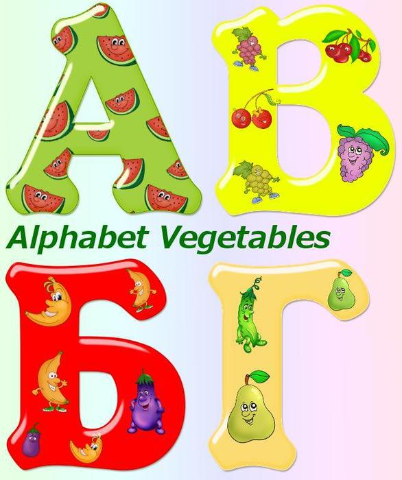 Алфавит для самых маленьких Фрукты и овощи