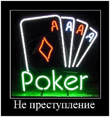 Покер 300 краснодар