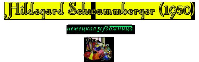 Hildegard Schwammberger/4711681_Hildegard_Schwammberger (700x220, 64Kb)