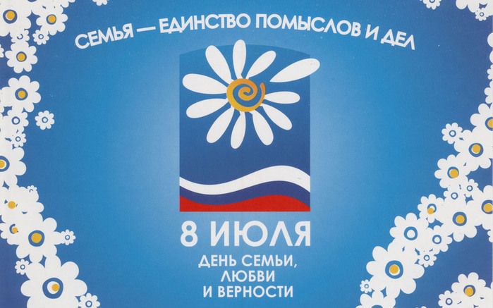 1306496617_den-semyi-wall-pozhelanie-ru (700x437, 107Kb)