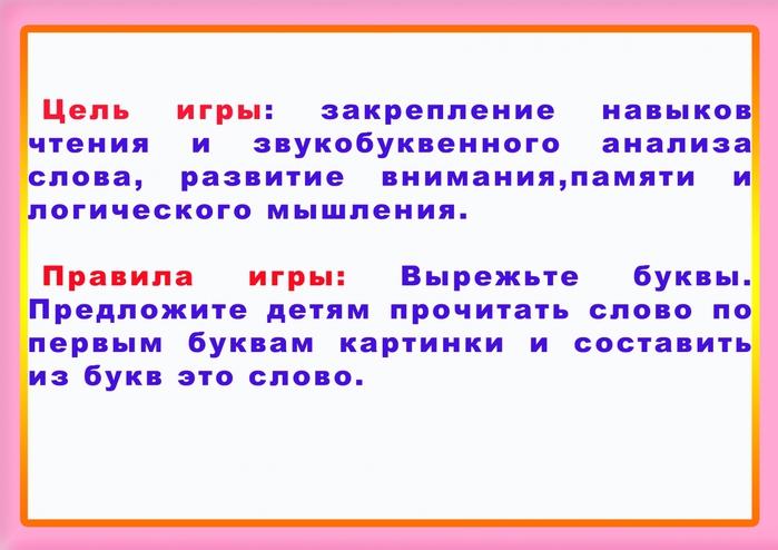 4979214_igra4 (700x494, 189Kb)