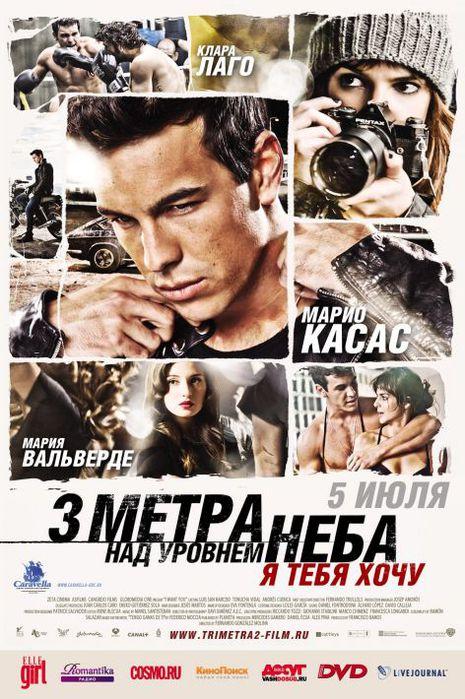 kinogallery.com-lr-tengo-ganas-de-ti-31544 (465x700, 89Kb)