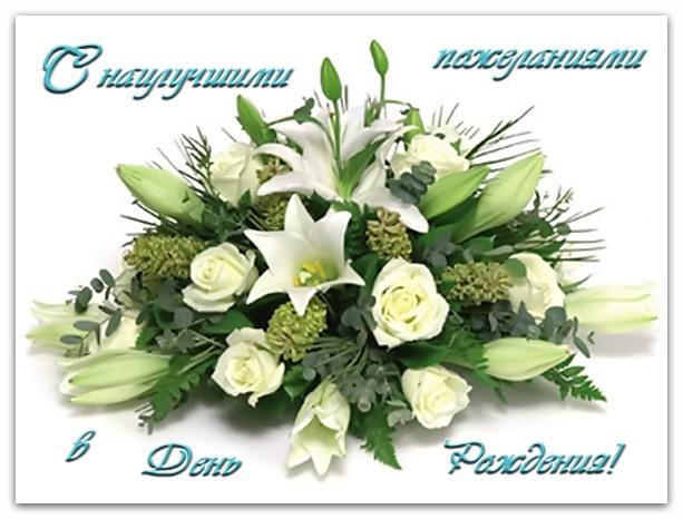 Открытку с днём рождения женщине лилии