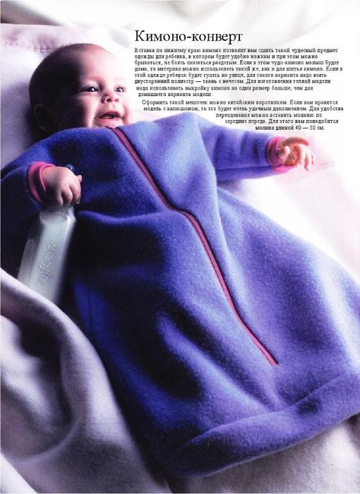 Рукоделие своими руками для новорожденных