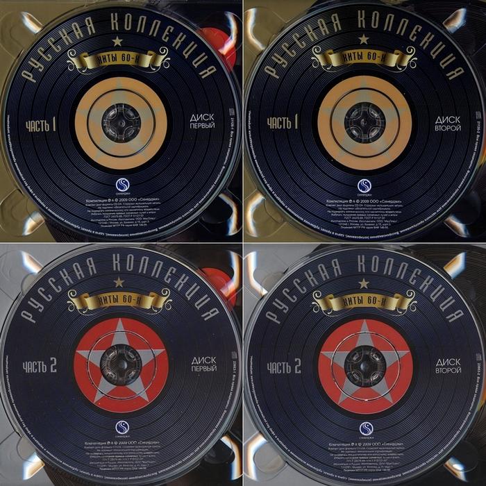 ХИТЫ 60-х Часть I - CD1-horz-vert (700x700, 439Kb)
