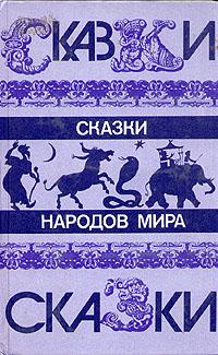 __Skazki_narodov_mira (200x325, 60Kb)