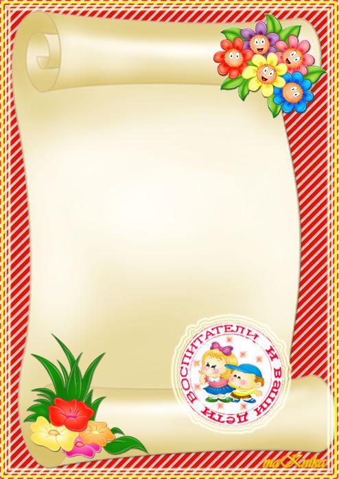 Шаблоны для детского сада оформление группы скачать бесплатно картинки - c8f47