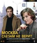 Москва слезам не верит 1979  информация о фильме
