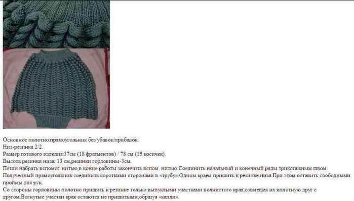 uzor-kolosok-pulover-spicami (700x398, 24Kb)