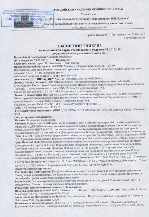 эпикриз (481x700, 432Kb)