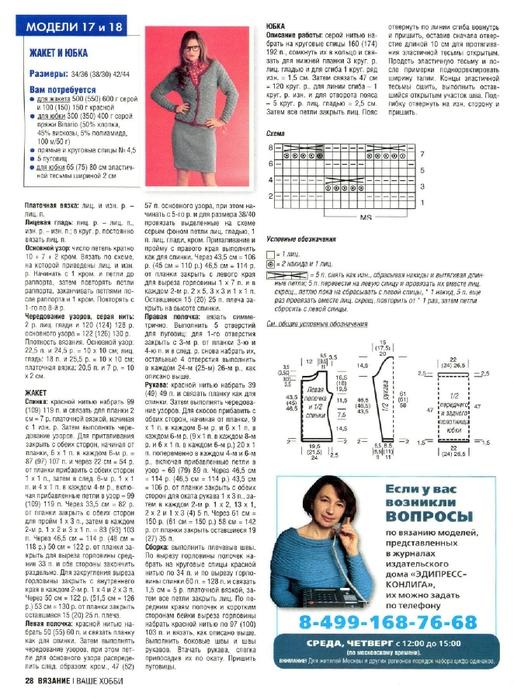 z.page29 (514x700, 267Kb)
