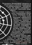 Превью 4 (306x437, 77Kb)