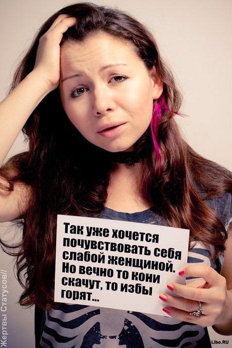 1340969568_zhertvy-statusov-3 (466x700, 79Kb)