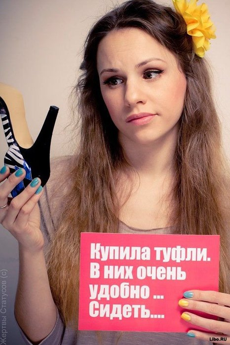 1340969705_zhertvy-statusov-15 (466x700, 75Kb)