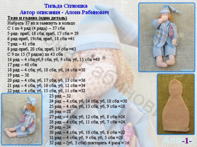 Схема вязания крючком куклы тильды 60