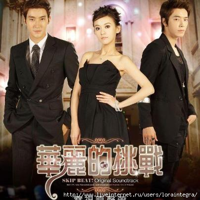SKIP-BEAT-OST (404x404, 94Kb)