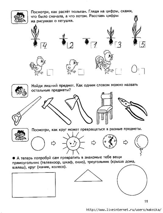 стр011 (535x700, 159Kb)