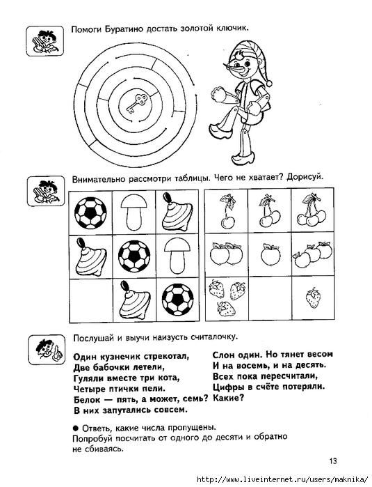 стр013 (535x700, 190Kb)