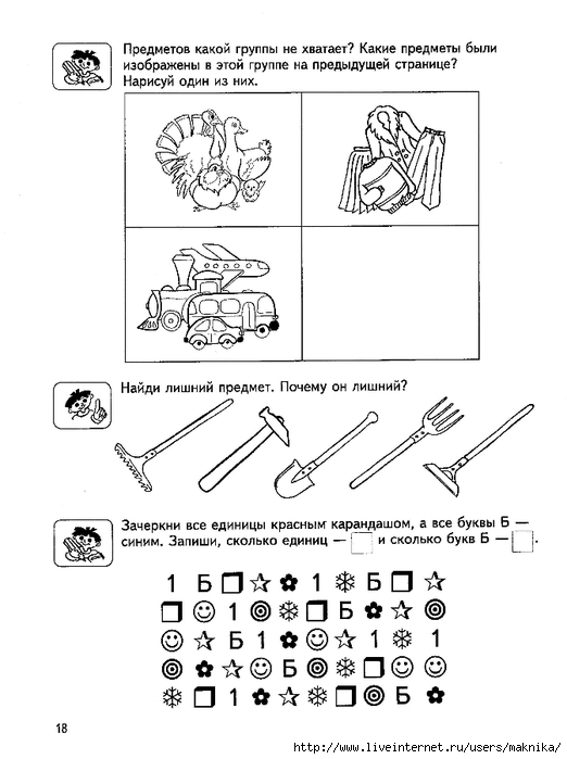 стр018 (522x700, 160Kb)