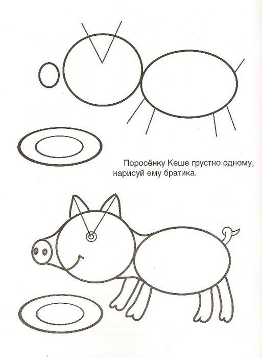 Учусь Рисовать Животных