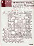 Превью Yellow Baby Crochet0-24 months 062 (515x700, 327Kb)