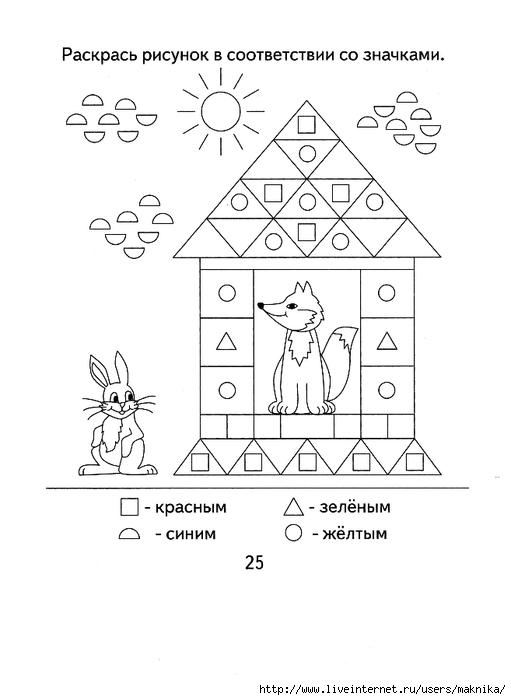 Логические задания в картинках для детей 6 лет 16