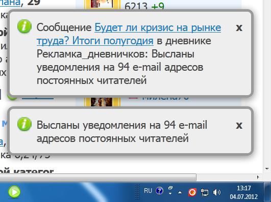 3084963_community_promo_2 (531x219, 47Kb)/3084963_Reklamka_dnevnichkov_3 (531x397, 81Kb)