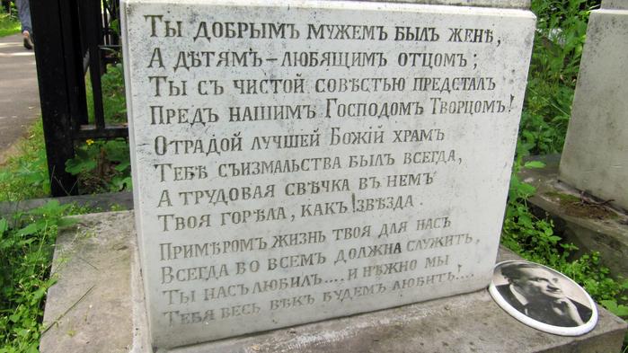 надпись на одной из могил священносл. (700x393, 400Kb)