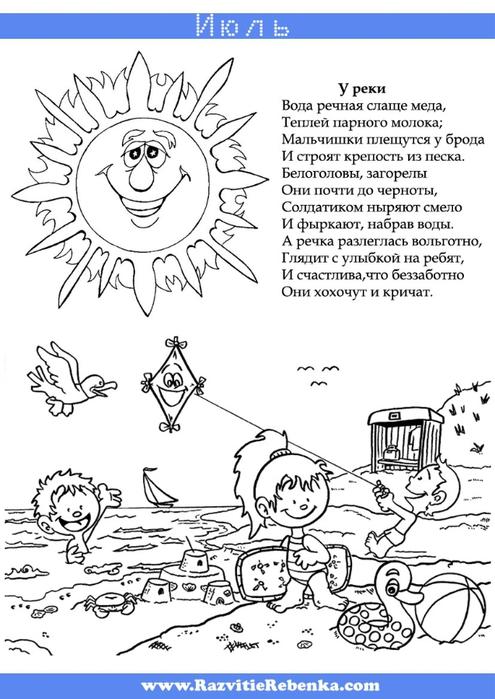 Июль-3 (495x700, 185Kb)