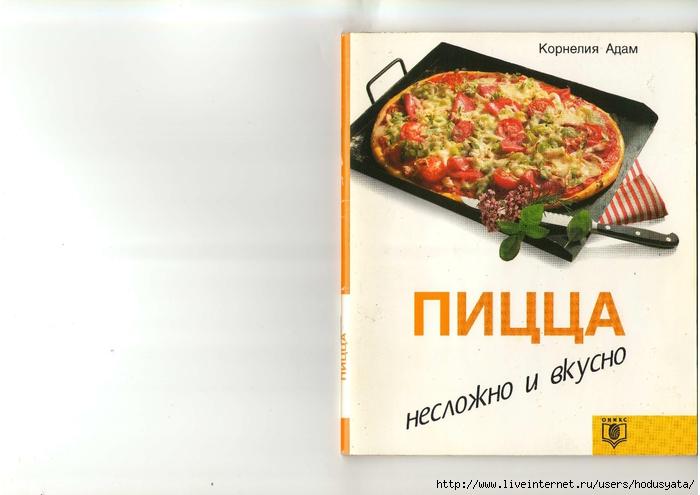 Пицца_обложка_01 (700x495, 188Kb)