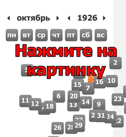 2447247_calendar (480x523, 40Kb)