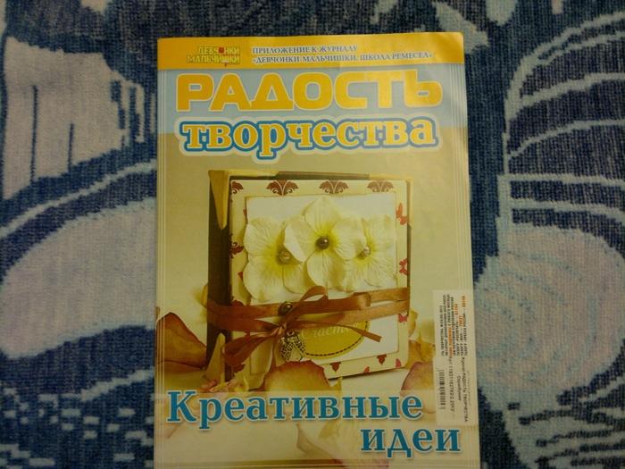 2012-10-01-384 - копия (700x525, 313Kb)