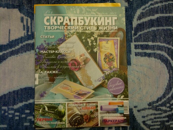 2012-10-01-385 - копия (700x525, 327Kb)