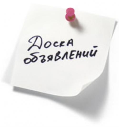 1349085866_1300907066_doska_besplatnyh_obyavleniy_1_original (500x534, 114Kb)