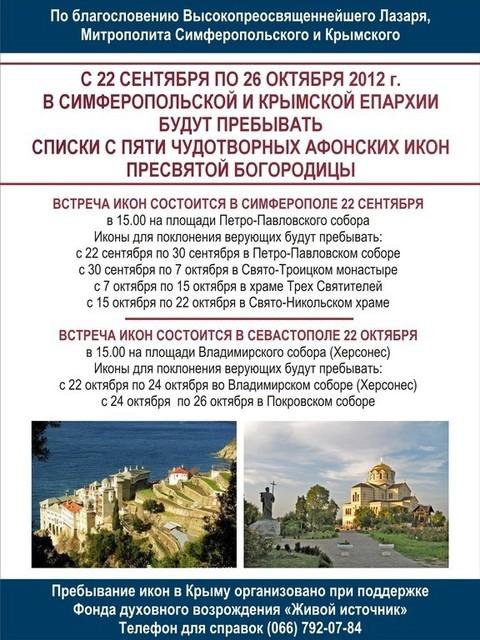 Athos-Icon-2012.480x640 (480x640, 257Kb)
