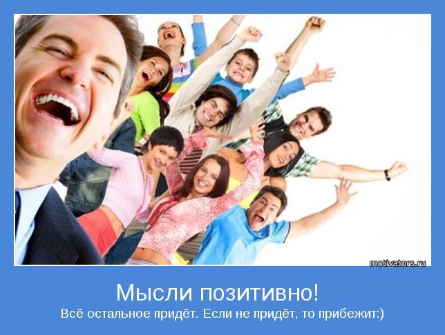 4497432_misli_11 (644x486, 45Kb)