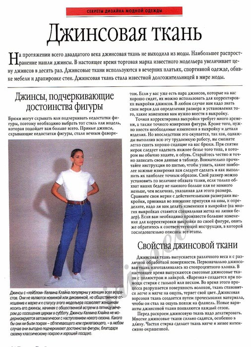 джинса3 (506x700, 137Kb)