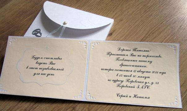 Подпись к поздравлению на свадьбу 38