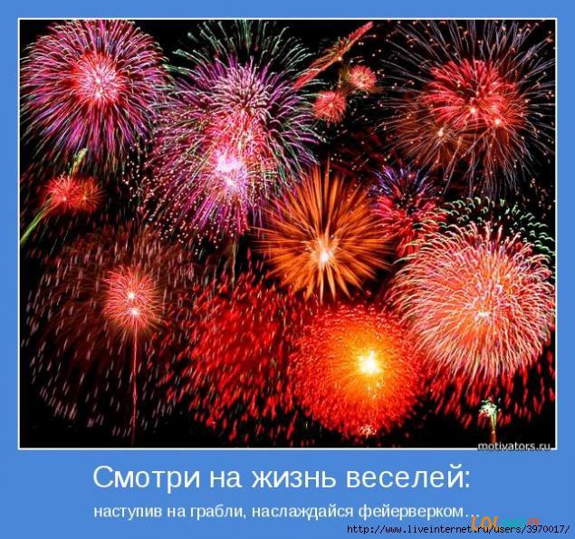 http://img1.liveinternet.ru/images/attach/c/5/92/213/92213329_3970017_1336829715_motivator35754.jpg