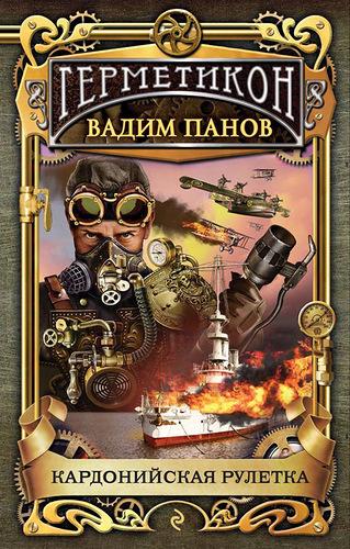 В. Панов_Кардонийская рулетка (319x500, 118Kb)