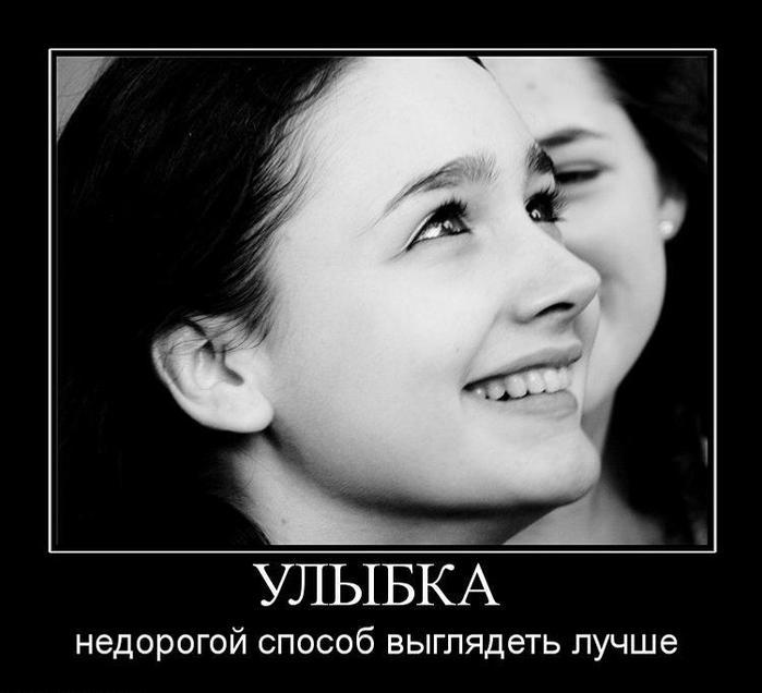 улыбка2 (700x636, 38Kb)