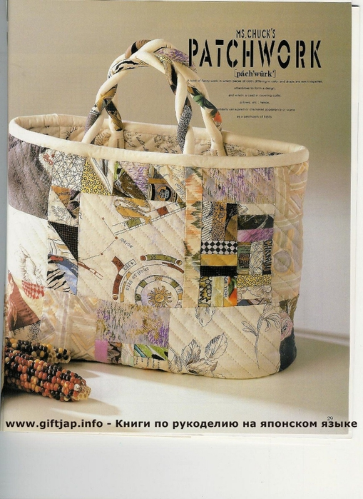 79904892_large_Patchwork_bags_024 (509x699, 291Kb)