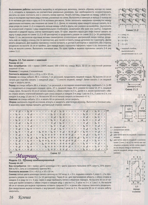 п3 (505x700, 416Kb)