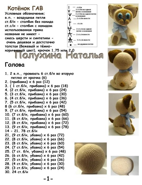 Вязание амигуруми со схемами и описанием 974