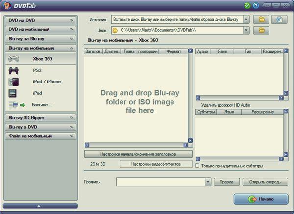 Программа для копирования дисков DVDFab Фотографии