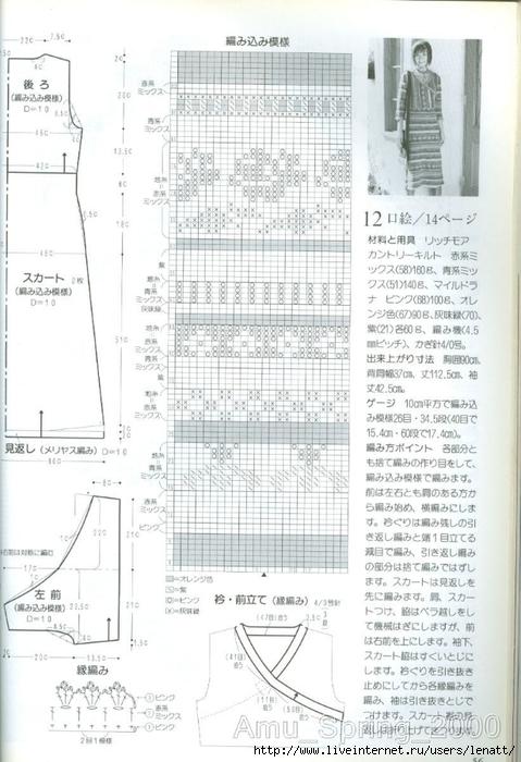 Amu_2000_052 (479x700, 228Kb)